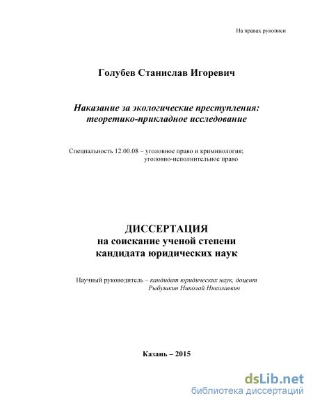 Уголовная ответственность за экологические преступления диссертация 3018