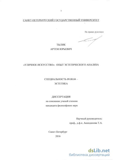 Спбгу тылик артем юрьевич диссертация 3949
