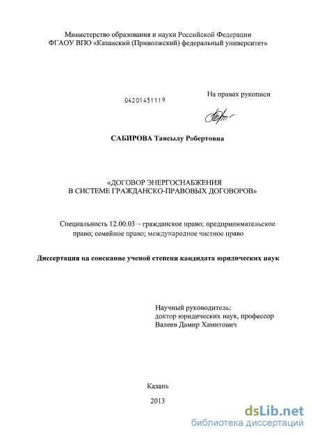 энергоснабжения в системе гражданско правовых договоров Договор энергоснабжения в системе гражданско правовых договоров