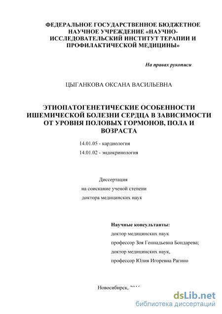 Цыганкова оксана васильевна диссертация 3959