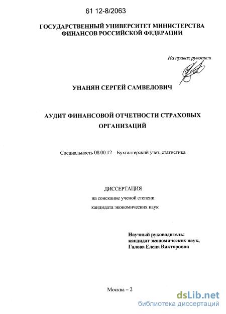 Аудит финансовой отчетности диссертация 3885