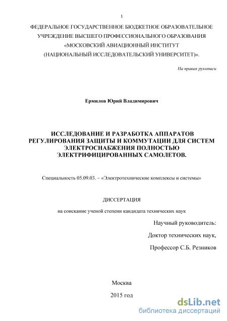 Электроснабжение в институтах москвы электричество подключение электродвигателей