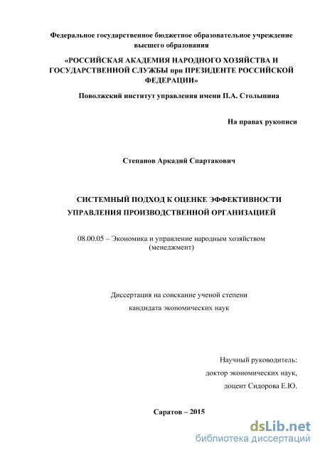 Системный подход в управлении диссертация 3767