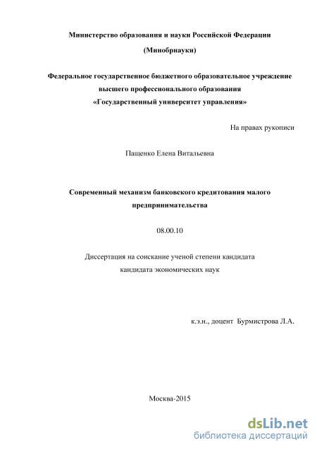 Кредитование малого и среднего бизнеса диссертация 6127