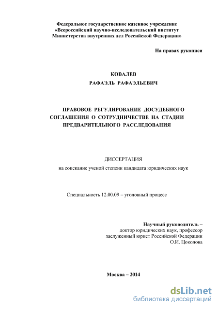 регулирование досудебного соглашения о сотрудничестве на стадии  Правовое регулирование досудебного соглашения о сотрудничестве на стадии предварительного расследования