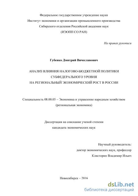 Губенко дмитрий вячеславович диссертация 3563