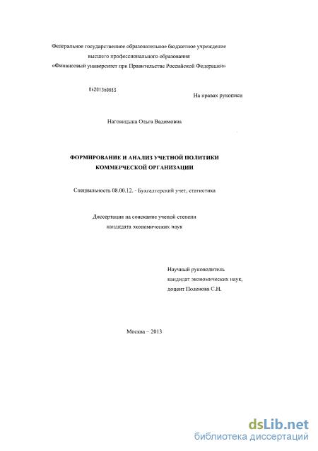 и анализ учетной политики коммерческой организации Формирование и анализ учетной политики коммерческой организации