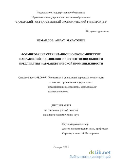 Диссертация повышение конкурентоспособности предприятия 8229