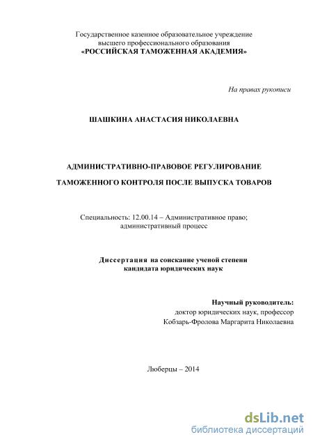 правовое регулирование таможенного контроля после выпуска товаров Административно правовое регулирование таможенного контроля после выпуска товаров