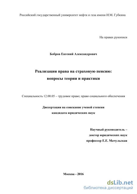 Бобров евгений александрович диссертация 7099