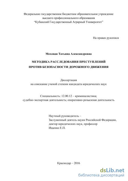 Дудышкин правовое регулирование расследования несчастных случаев на производстве связанных с транс