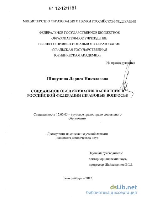 обслуживание населения в Российской Федерации правовые вопросы Социальное обслуживание населения в Российской Федерации правовые вопросы
