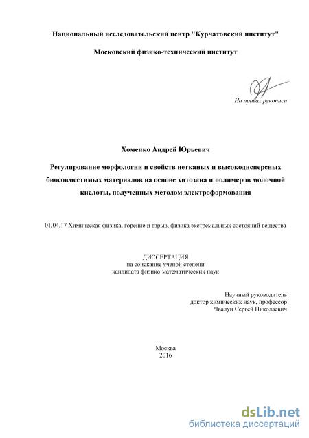 Чвалун сергей николаевич диссертация 2339