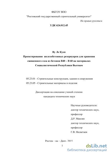 Проектирование железобетонных резервуаров новомосковский жби мелиоративное