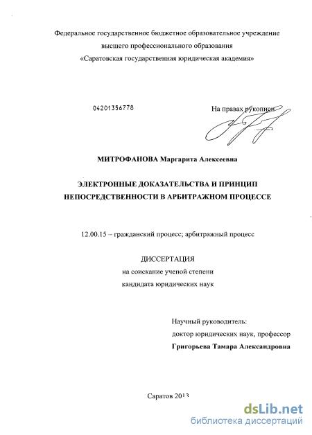 доказательства и принцип непосредственности в арбитражном процессе Электронные доказательства и принцип непосредственности в арбитражном процессе