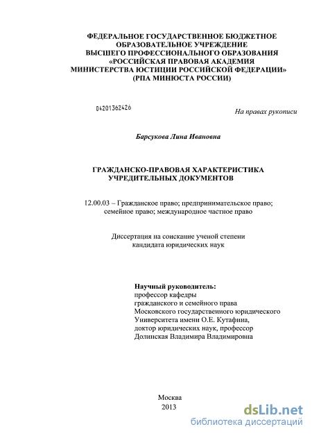 юр характеристика и содержание учредительных документов