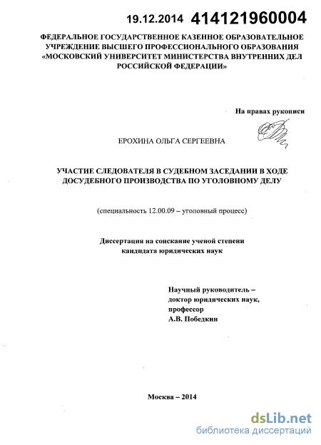 Уничтожение материалов уголовного дела следователем макулатуру в сарове
