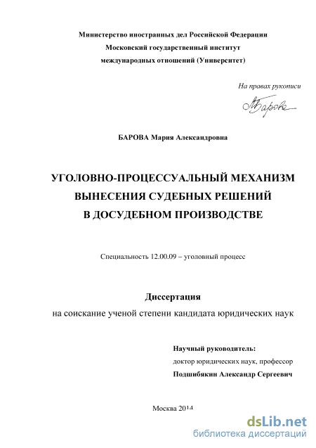 судебные дела москвы