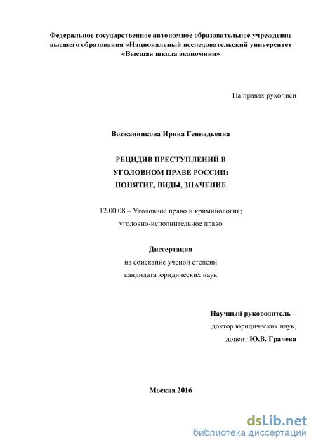 преступлений в уголовном праве России понятие виды значение Рецидив преступлений в уголовном праве России понятие виды значение