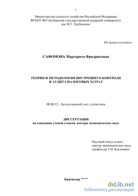 сафонова маргарита фридриховна обоснование направлений рационального использования земельных ресурсо