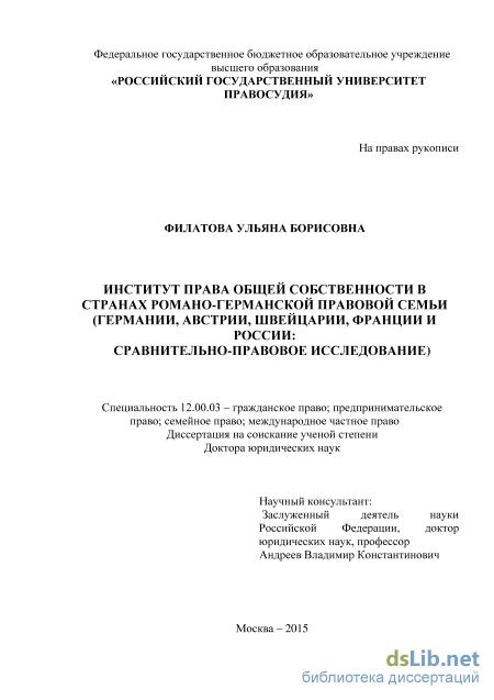 Институт права общей собственности в странах романо германской  Институт права общей собственности в странах романо германской правовой семьи Германии Австрии