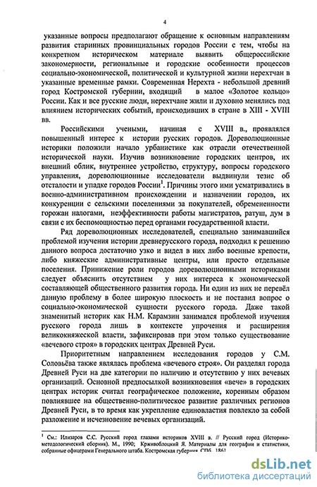 История возникновения древних русских городов | 691x450