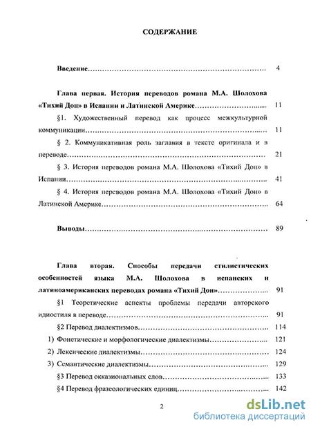 Анализ роману мария фото 647-904