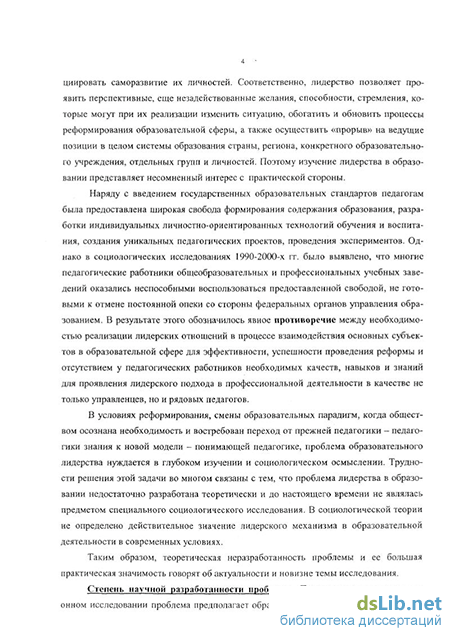 в образовании социологический анализ Лидерство в образовании социологический анализ Лесина Людмила Александровна