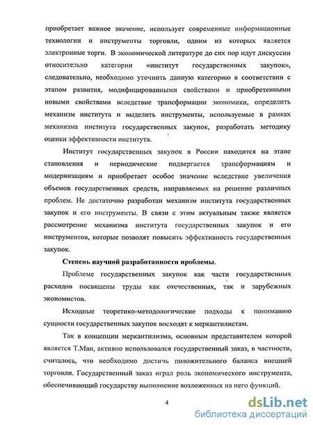 ковалева е.а механизм госзакупок в россии