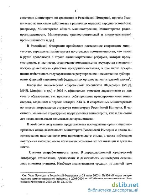 административная реформа i четверти xix в.