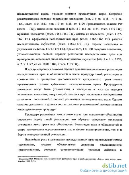 договорились н.ю.рассказовой право на принятие наследства столь