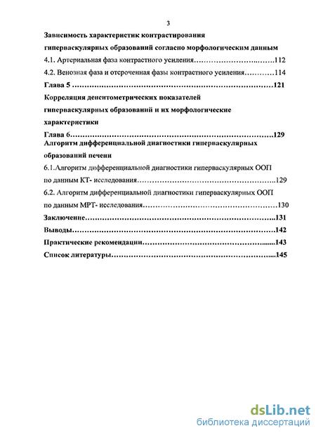 Протромбиновый индекс при циррозе печени