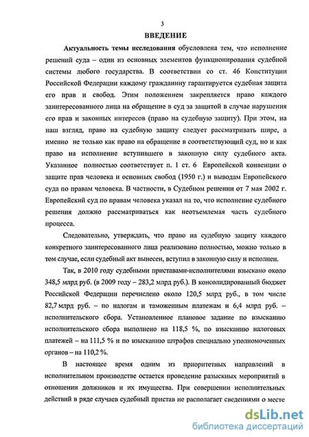 образец заявление о розыске должника-организации - фото 4