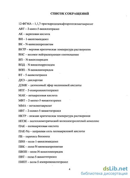 Основные карбо и гетероцепные полимеры
