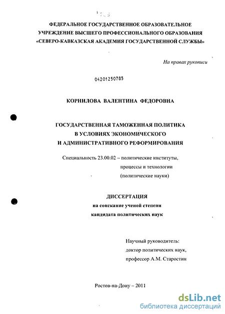 Внесение записи в трудовую книжку о назначении директором