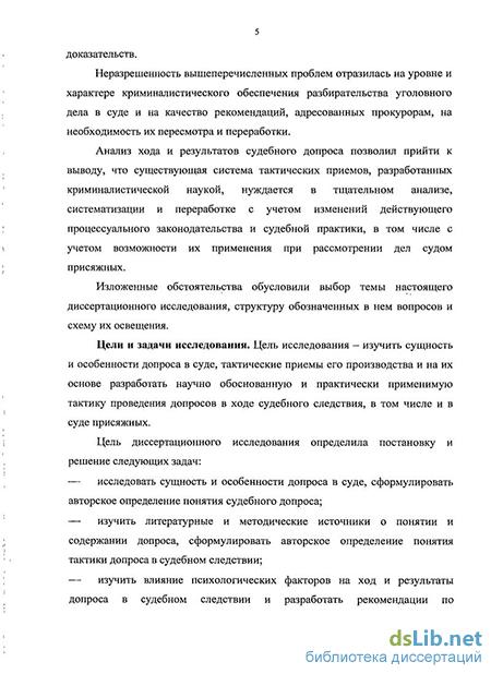 производства допроса государственным обвинителем Тактика производства допроса государственным обвинителем