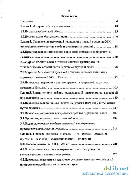 Типология периодической печати шкондин реснянская