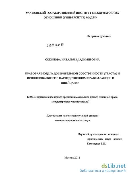 Трастовое Соглашение Английское Право Образец - фото 5
