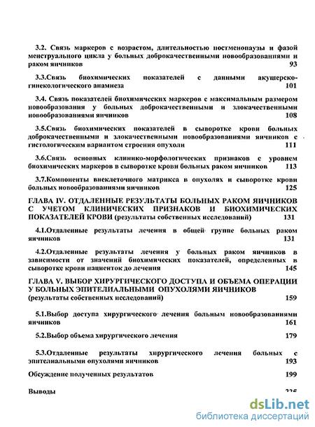 Дигаева Марет Ахмедовна - Московский государственный docx