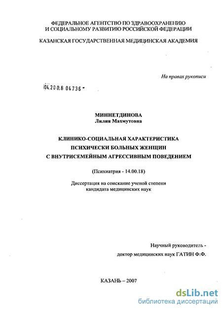 Ответы к экзамену по клинико-социальной реабилитации