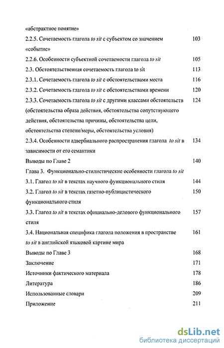Диссертация кандидата филологических наук