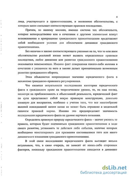 Заявление об установлении факта идентичности личности 174