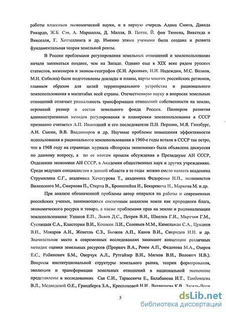 земельные отношения в россии