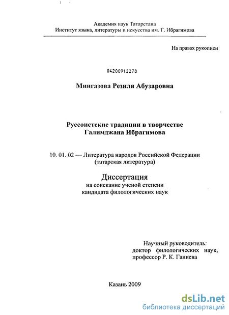 Галимжан ибрагимов реферат на татарском 3724