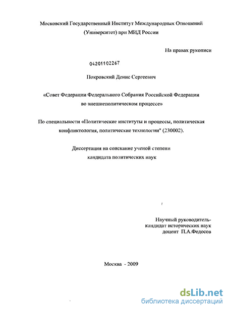 Российской федерации во