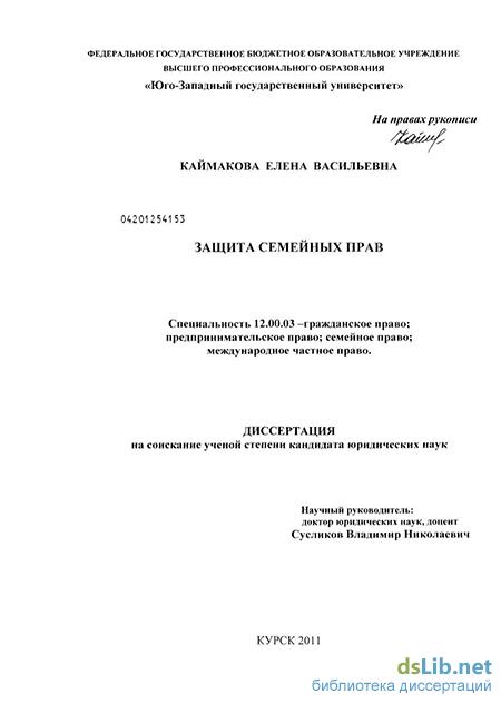 Дипломы По Семейному Праву
