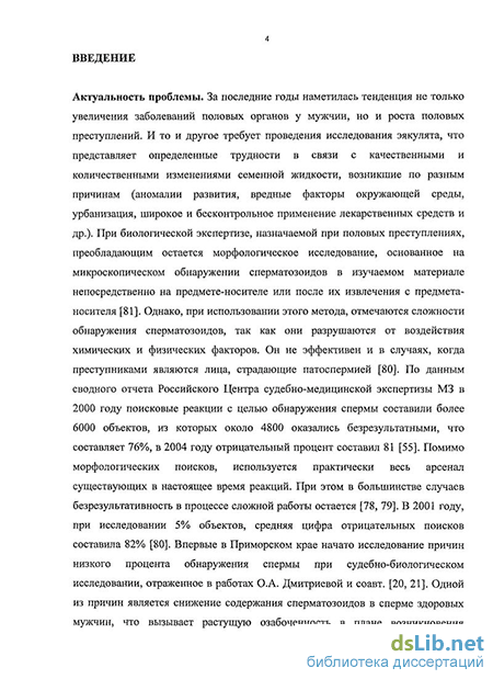91 дегенеративных сперматозоидов