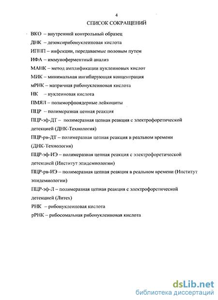 с Mycoplasma genitalium: