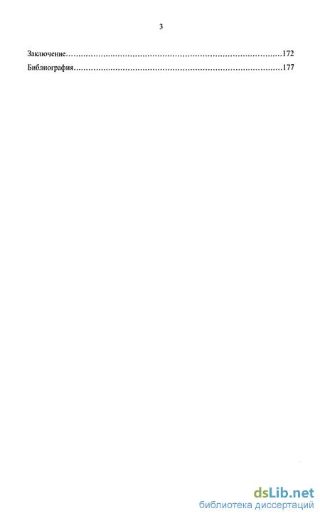 режим России в царствование Александра iii в общественном мнении  Политический режим России в царствование Александра iii в общественном мнении США 1881 1894 годов