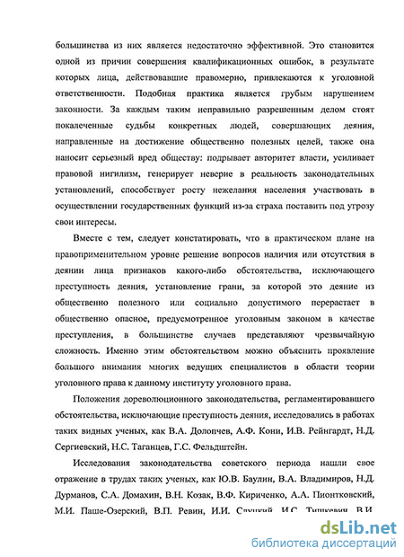 Институт обстоятельств исключающих преступность деяния в   законодательной Институт обстоятельств исключающих преступность деяния в уголовном праве России основы теории законодательной >